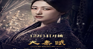 The Qin Empire 4: Part 1 (2020)